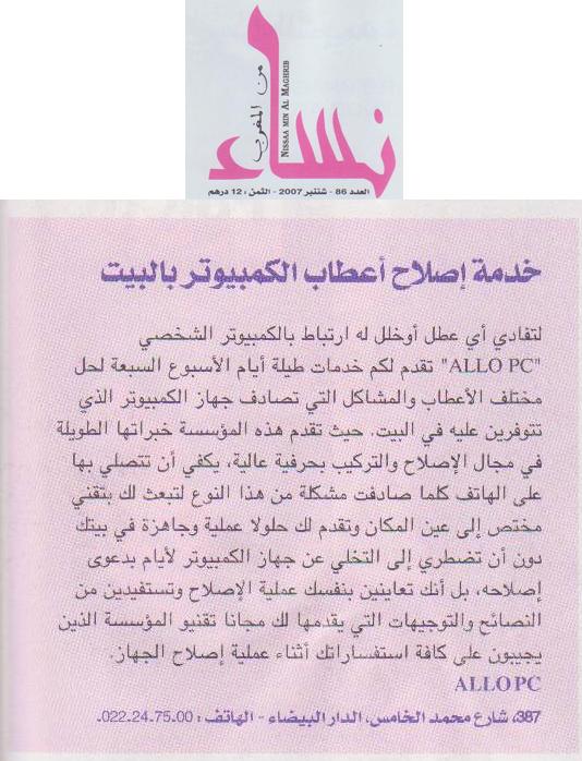 Allopc in Nissae Press