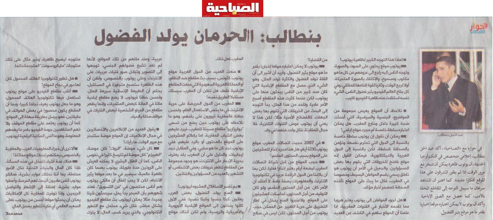 Allopc in Assabahia press