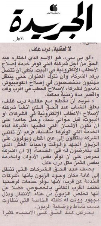 Allopc in aljarida press