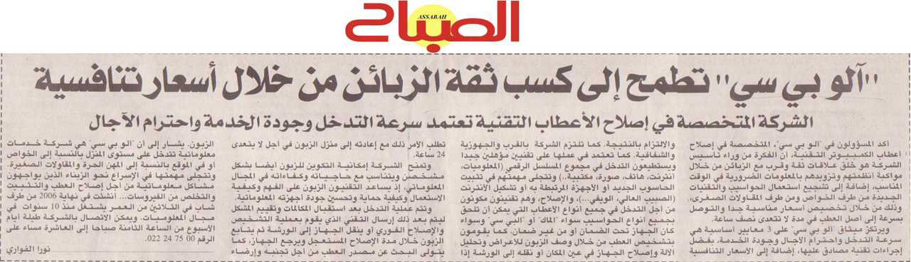Allopc in assabah press